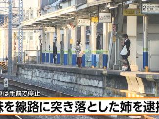 at Hatsuishi Station