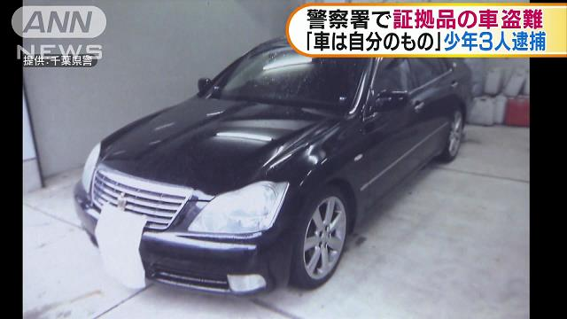 Car stolen by teens in Chiba Prefecture