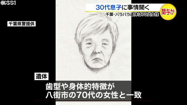 The corpse of a 75-year-old woman was found dismembered along the coast of Chiba Prefecture earlier this year