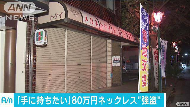 A man fled a jewelry store in Matsudo City on Saturday after swing an 18-karat-gold necklace