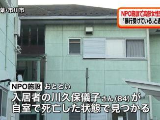 in Ichikawa City