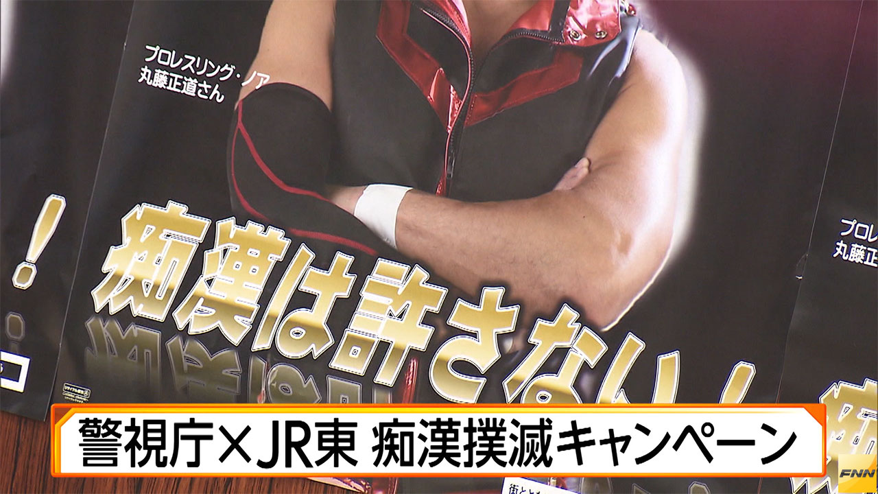 Professional wrestler Naomichi Marufuji began appearing in posters seeking to eradicate gropers in January