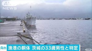 The dismembered body of Takuya Ono was found floating at Choshi Port on September 22