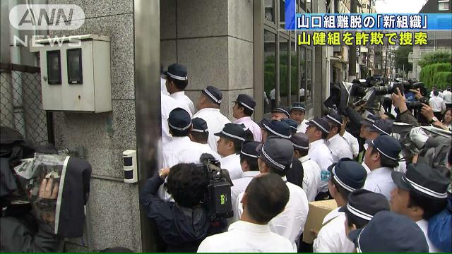 Officers enter the headquarters of the Yamaken-gumi in Chuo Ward