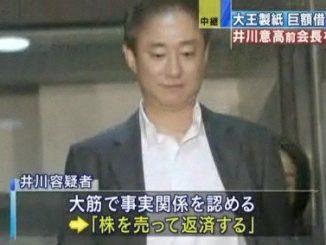 Mototaka Ikawa