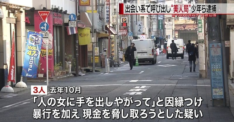Tokyo police have arrested three persons in the attempted extortion of a man met on a dating site in a parking lot in Chiyoda Ward