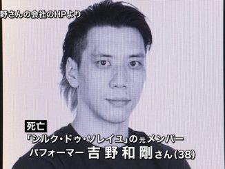Kazutaka Yoshino
