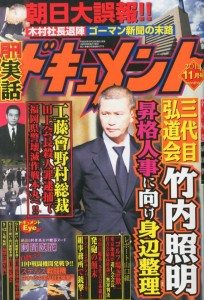 Teruaki Takeuchi on the cover of Document