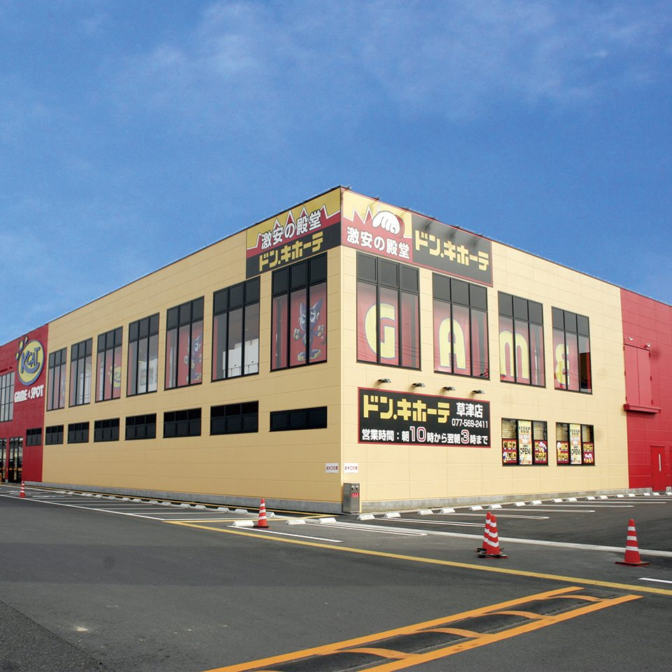 The Kusatsu outlet of the Don Quijote chain