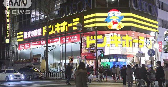 A man wielding a gun stole two high-end wristwatches from an outlet of Don Quijote in Yokohama
