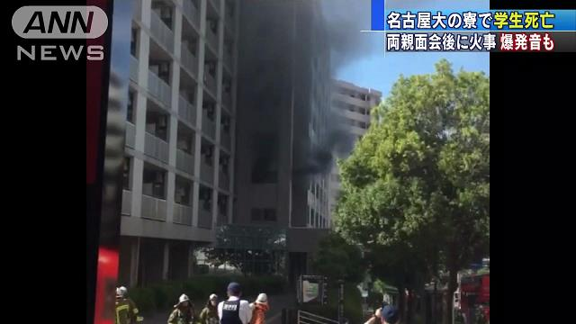A body likely belonging to a male student was found after an explosion at his dorm room at Nagoya University on Thursday