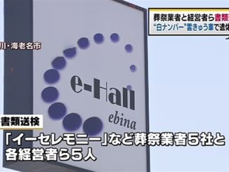 E-Hall in Ebina City