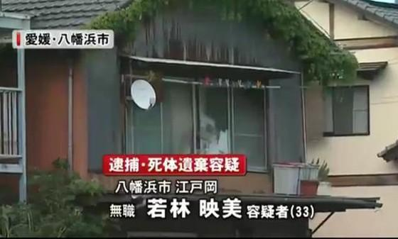 The bodies of 5 infants were found in a residence in Yawatahama