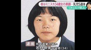 Emi Wakabayashi