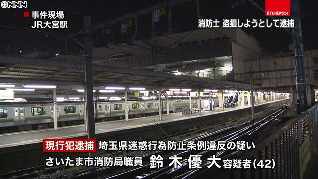 Police arrested a firefighter for allegedly taking illicit films of a female university student at JR Omiya Station