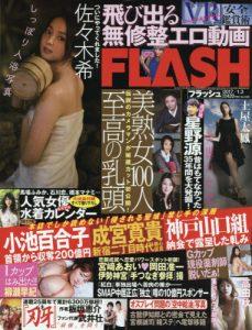 Flash Jan. 3