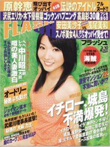 Flash Mar. 10