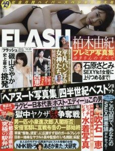 Flash Oct. 20