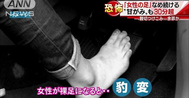 Police in Kyoto have twice arrested a part-time work for forcibly licking the feet of two women inside his vehicle in separate incidents