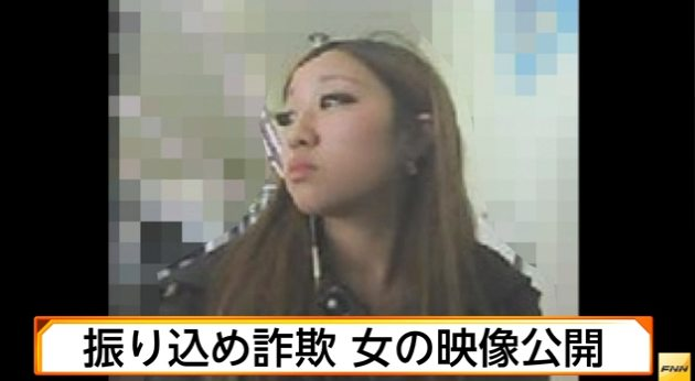 Tokyo police are searching for a woman