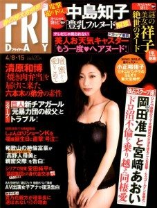 Mitsu Dan appears on the cover of weekly tabloid Friday (April 8-12)