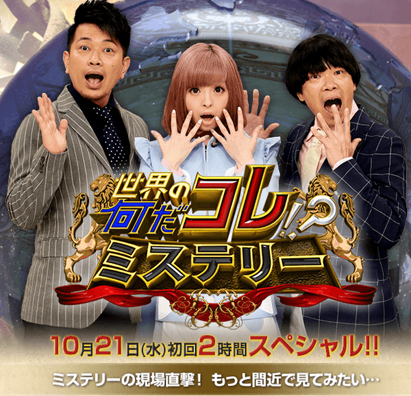 """The Fuji TV program """"What's This? Mysteries from around the World"""" claimed on Wednesday that the moon does not rotate"""