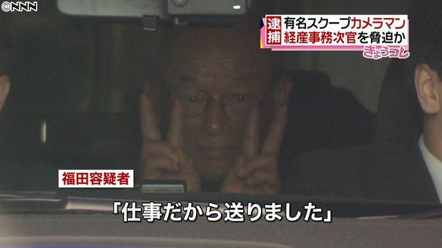Fumiaki Fukuda