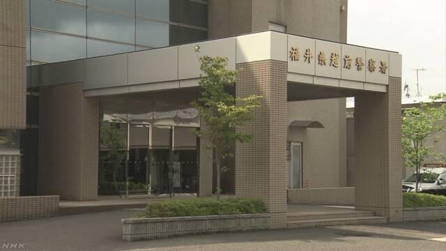 Echizen Police Station