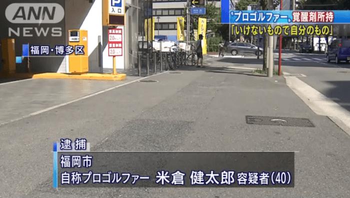Police found 1 gram of kakuseizai in the possession of Kentaro Yonekura in Fukuoka City