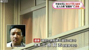 Fukuoka police have accused Masashi Mihara of mutilating a corpse found in his residence