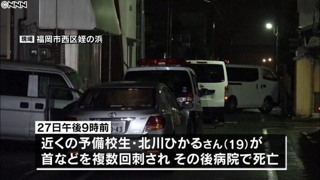 A woman was stabbed to death in Fukuoka's NIshi Ward on Saturday