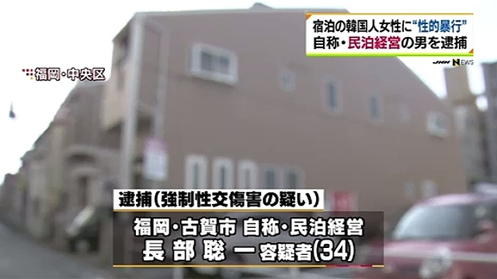 Fukuoka police have arrested a 34-year-old man in the alleged sexual assault of a female tourist at his short-term stay accommodation in Fukuoka City on Saturday