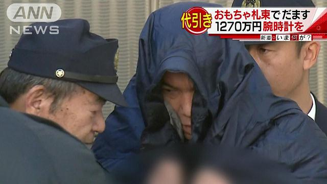 Two men allegedly paid for a watch worth 13 million yen using play money (TV Asahi)