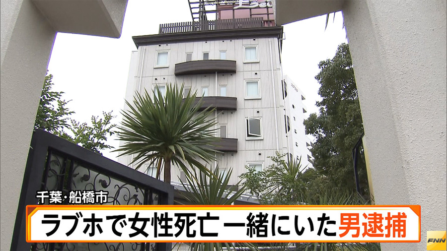A woman's corpse was found inside Hotel Lei in Funabashi City on Sunday