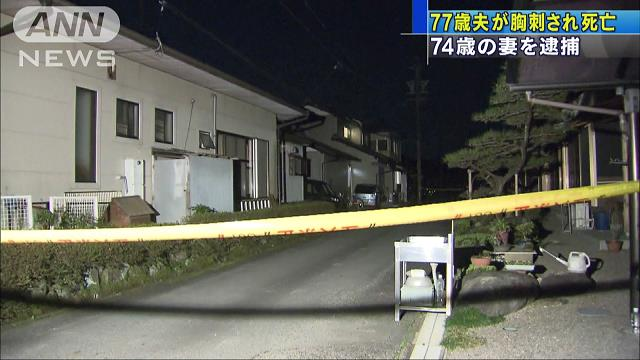 Gifu police have accused a woman of stabbing her husband to death at their residence in Minokamo City