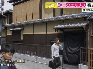 About 100,000 yen in inventory and other items were stolen from the Hermes outlet in Gion early Thursday