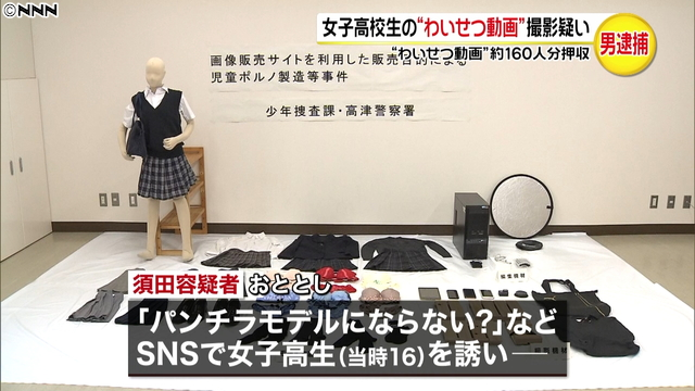 Police seized school girl uniforms and video equipment from the residence of the suspect
