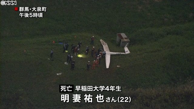 A 22-year-old student died in a glider accident during a competition in the town of Oizumi