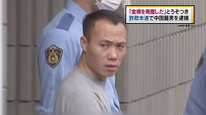 Tokyo police have accused a Chinese national of attempting to sell 17 kilograms of fake gold