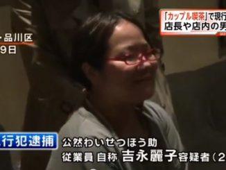 Reiko Yoshinaga