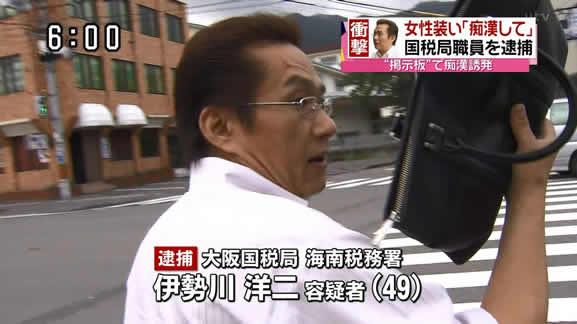 Yoji Isegawa