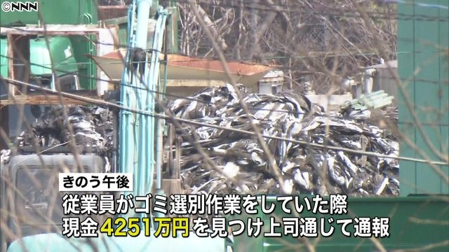 More than 40 million yen in cash was found in trash collected by a garbage collection firm in Numata City on Tuesday