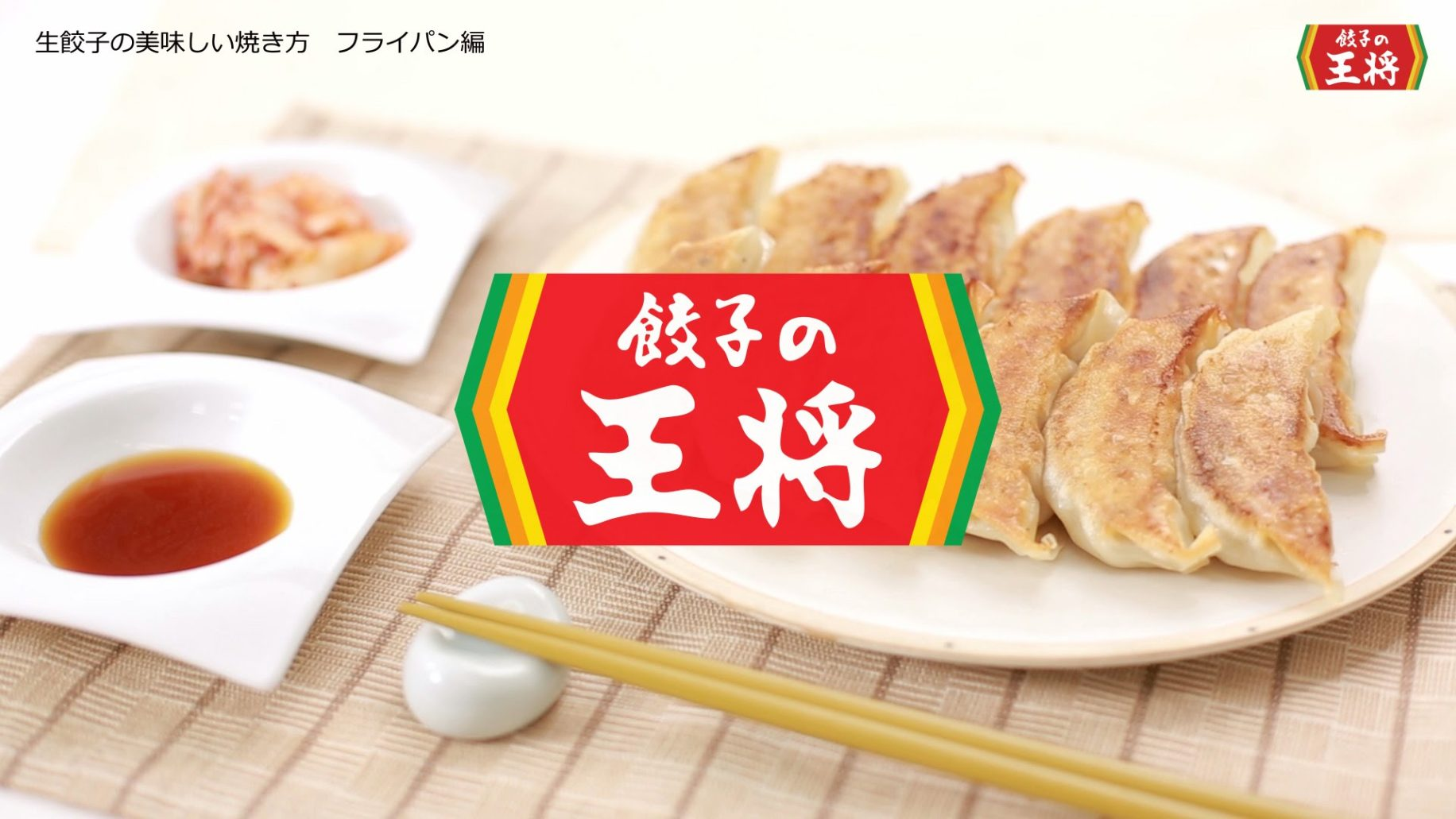 The Gyoza no Ohsho chain serves dumpling and noodle dishes