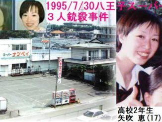 Tokyo police are searching for the perpetrator who shot and killed three persons at a supermarket in Hachioji City in 1995