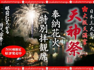 The Tenjin Matsuri is held on July 24 and 25 in Osaka