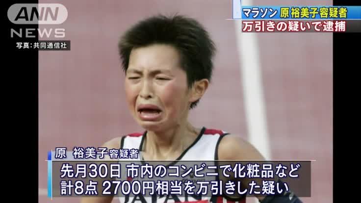 Yumiko Hara