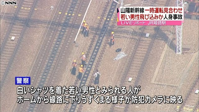 A man was hit and killed by a Sanyo Shinkansen train near JR Himeji Station on Tuesday