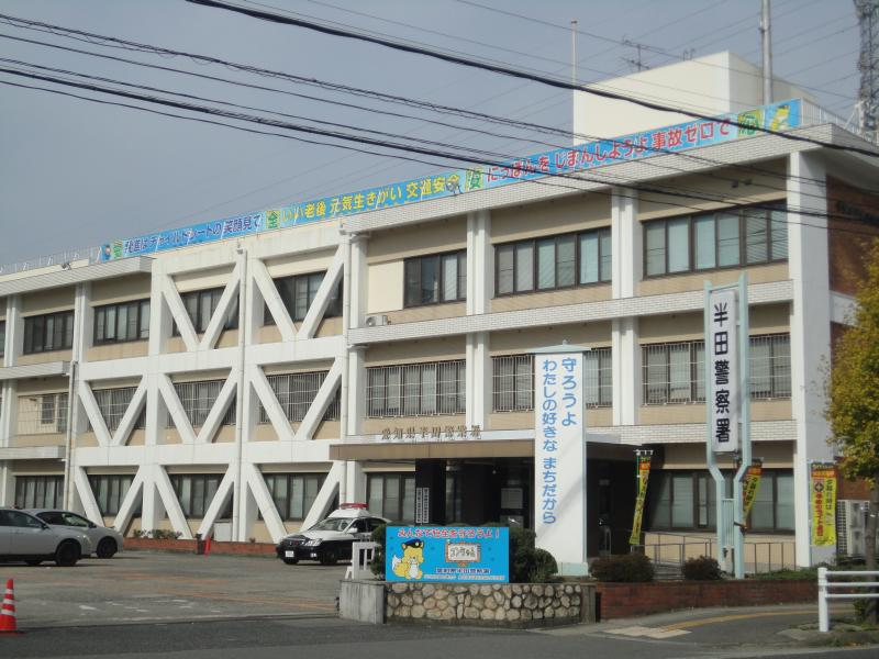 The Hirata Police Station