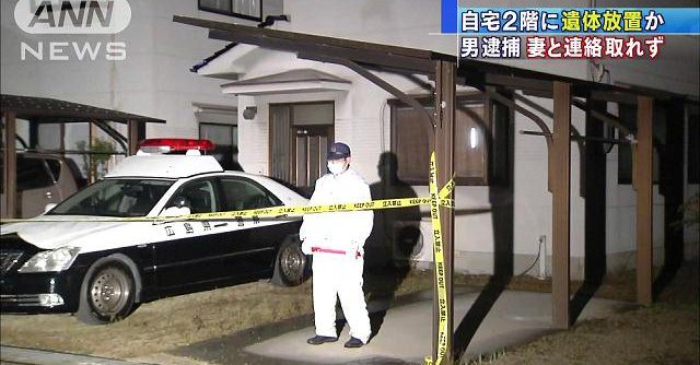 A man in Fukuyama City was arrested after the body likely belonging to his wife was found in the residence they share