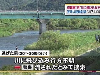 Hiroshima police